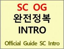 SC OG 완전정복 INTRO