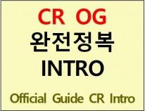 CR OG 완전정복 INTRO