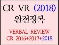 국병철 CR VR(2018)완전정복 (30일)