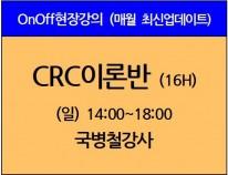 [10/11 개강] CRC이론