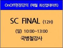 [12/6 개강] SC Final