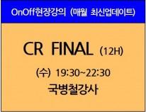 [12/9 개강] CR Final