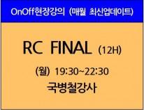 [12/7 개강] RC Final