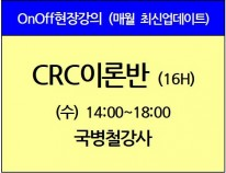 [7/7 개강] CRC이론