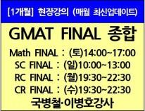 [7/3 개강] GMAT Final종합반