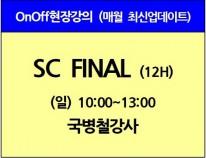 [7/4 개강] SC Final