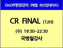[7/7 개강] CR Final