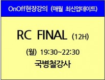 [7/5 개강] RC Final