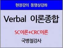 [현강영상] Verbal 이론종합(30일)[10%할인]