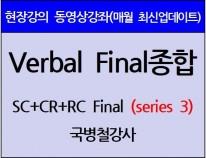 [현강영상] Verbal Final종합[Series3](30일)[10%할인]