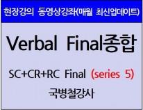 [현강영상] Verbal Final종합[Series5](30일)[10%할인]