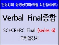 [현강영상] Verbal Final종합[Series6](30일)[10%할인]